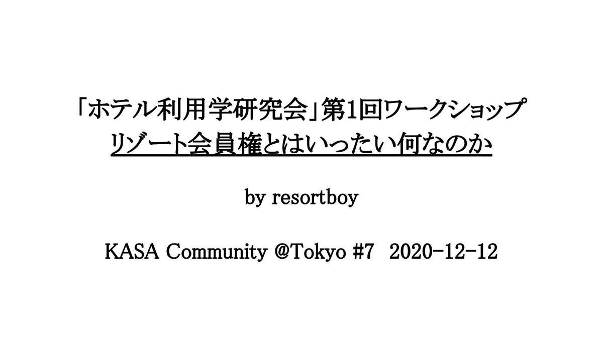 by resortboy